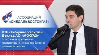 НТС «Сибдальвостокгаз». Сентябрь, 2020
