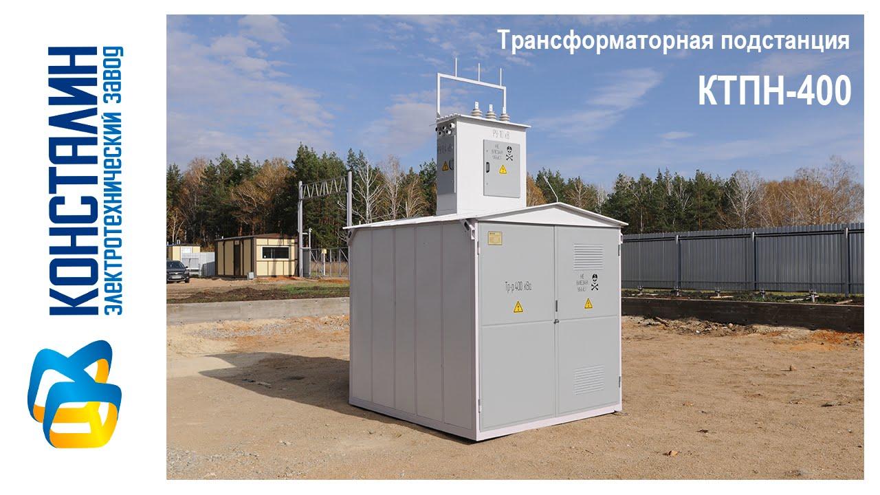 КТПН-400 завод КОНСТАЛИН