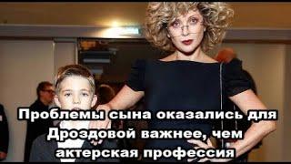 Актриса Ольга Дроздова после более 30 лет службы в театре ради сына ушла из актерской профессии