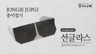 선글라스 종이접기