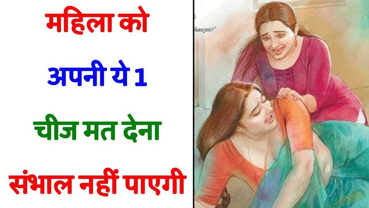 Vastu Shastra || किसी को कभी भी मत देना ये 4 चीजें || Chanakya Niti in Hindi