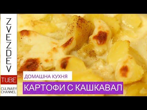 Картофи с кашкавал