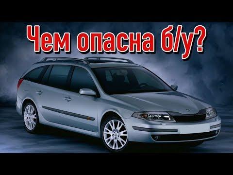 Renault Laguna 2 проблемы | Болячки Рено Лагуна с пробегом