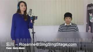 忘川 - Rosanne & Kerry-Music@SingSingKOL.com