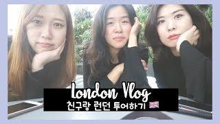 London Vlog 영국일상 🇬🇧Tour Guiding Friends (Again😬) 친구랑 런던 투어하기2
