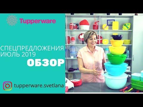 Tupperware спецпредложения ИЮЛЬ 2019