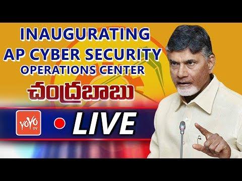 CM Chandrababu Naidu LIVE | Inaugurating Andhra Pradesh Cyber Security Operations Center | YOYO TV