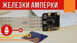 ИК-камера для Raspberry — проверяем деньги и собираем скворечник c RPi NoIR camera. Железки Амперки