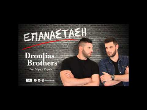 Droulias Brothers ft. Giorgos Zambas - Eπανάσταση - Official Audio Release