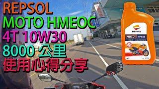 【心得】REPSOL MOTO HMEOC 4T 10W30  8000公里使用心得分享