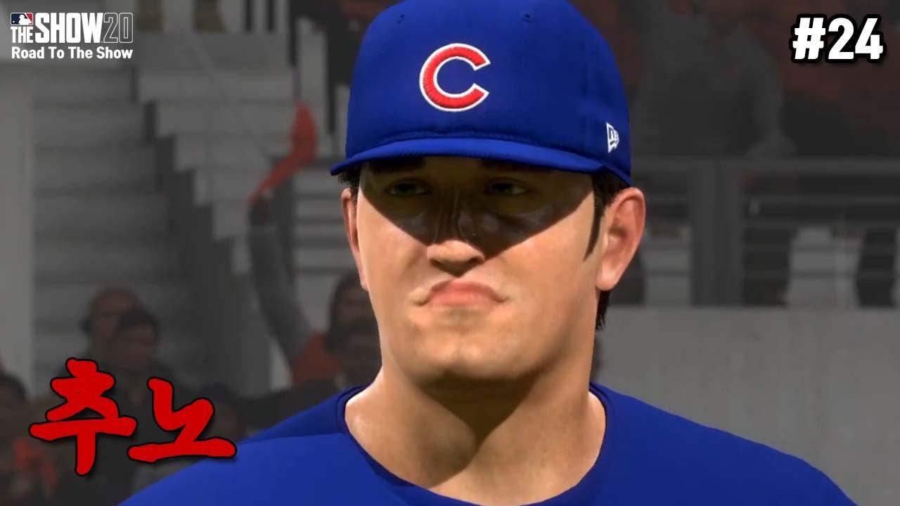 월드시리즈  - 더쇼20 RTTS 1툴 플레이어 상놈 편 #24 (MLB The show 20 Road To the show)