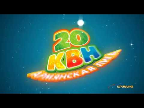 КВН 20 лет Армянская Лига  (Հայկական Լիգա)