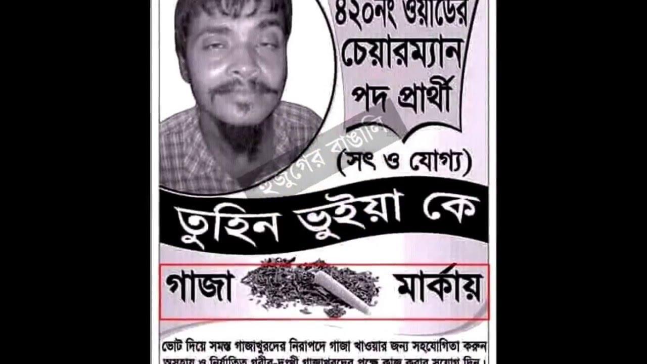 funny bangladeshi politicians election