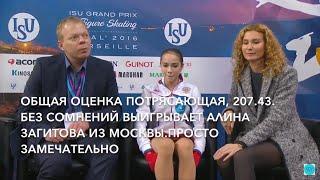 Алина Загитова ЮФГП перевод иностранных комментариев