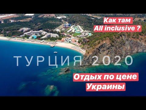 Турция 2020 по цене отдыха в Украине, что по карантину? Rixos Tekirova