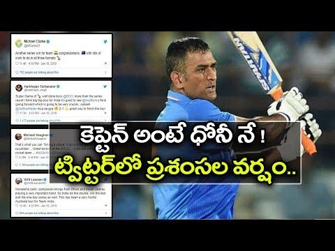 MS Dhoni Guides India To Historic ODI Series Win In Australia | Oneindia Telugu