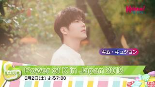 Power of K in Japan 2018<独占生中継!>」 6月2日(土)19:00~ 出...