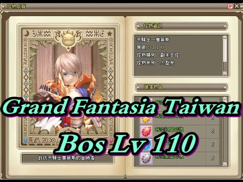 grand fantasia taiwan