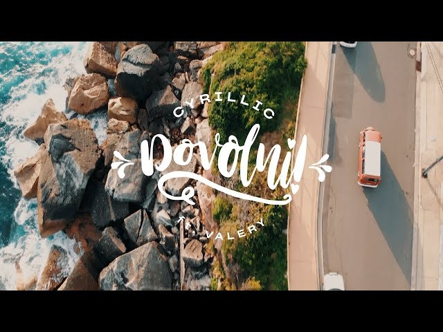 Cyrillic ft. Valery - Dovolni (Official Music Video)