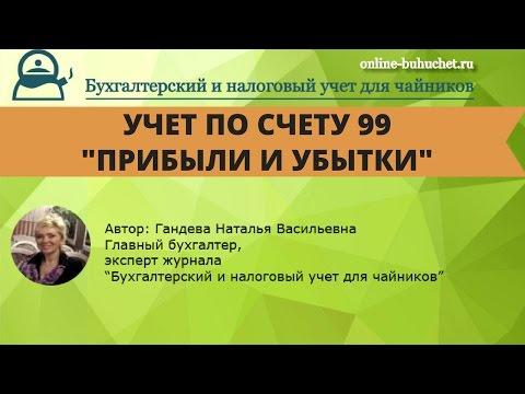 """Бухгалтерский счет 99 """"Прибыли и убытки"""": проводки, примеры"""