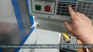 Вертикально фрезерный обрабатывающий центр Mikron VCE 1250