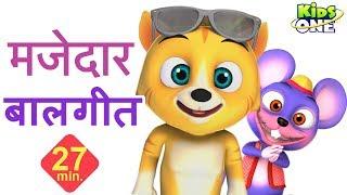 मजेदार हिंदी बालगीत | Funny HINDI Songs, Rhymes for Kids - KidsOneHindi