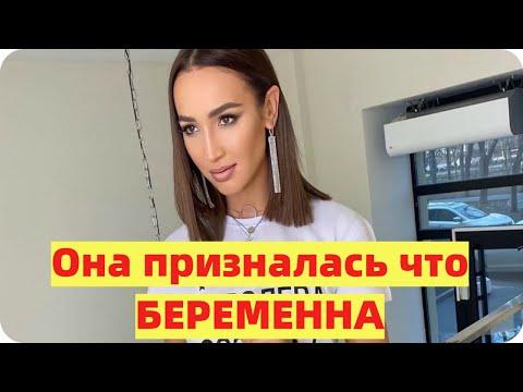 Бузова Ольга призналась что беременна - новости
