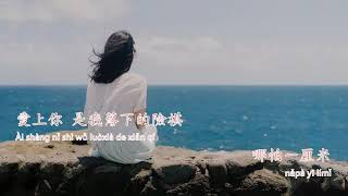 Mian Zi 棉子 - Yong Qi Pinyin Lyrics勇氣歌詞