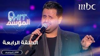 إبراهيم الحكمي يغني اشتقتلك في #Hit_الموسم