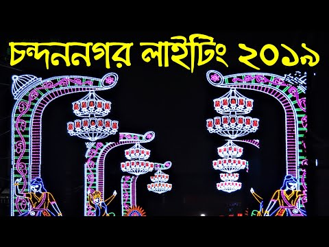 Best Chandannagar LED Lighting 2019 | LED Light Decoration | Chandannagar Jagadhatri Puja LED Light
