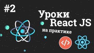 Уроки React JS на практике / #2 - Работа с компонентами