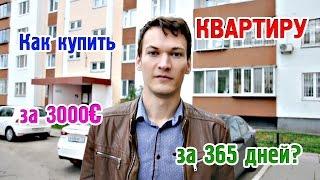 Как купить квартиру за 3000 ЕВРО за 365 дней