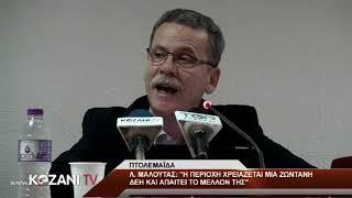 Ο Δήμαρχος Κοζάνης για το συλλαλητήριο της ΔΕΗ