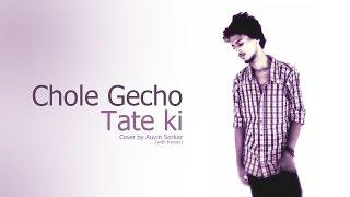 Chole Gecho Tate ki |with friends|