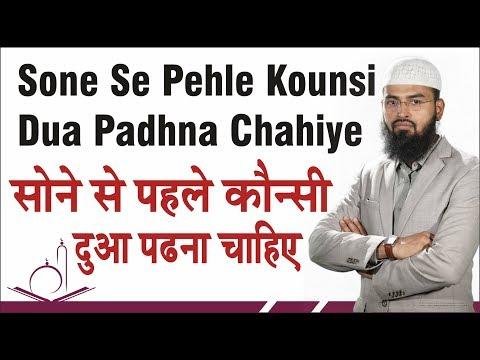 Sone - Sleeping Se Pehle Koun Kounsi Dua Padhna Chahiye By Adv. Faiz Syed