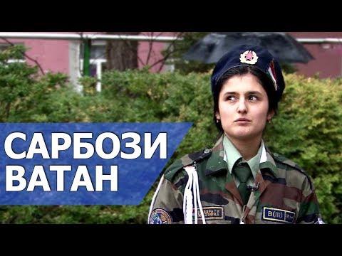 Сарбози Ватан 15.01.2019 / sarbozi vatan