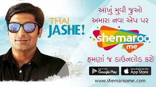 Thai Jashe   Promo  Watch Full Movie on ShemarooMe   Download App now