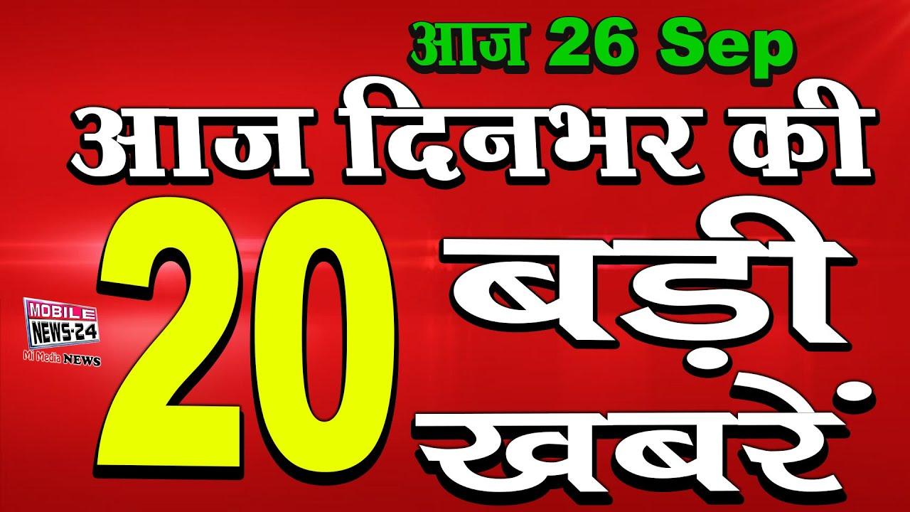 आज दिनभर की बड़ी खबरें | Samachar | Aaj ka News | Mukhya samachar | Badi Khabre | Mobile News 24.