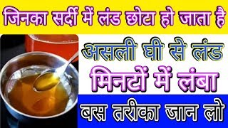 Miracle Use of Desi Ghee Home Remedies For Skin,Hair And Health