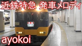 近鉄特急発車メロディ 堂本剛「縁を結いて」 全5駅