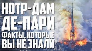 Нотр-Дам-де-Пари - Пожар в Соборе Парижской Богоматери - ФАКТЫ, КОТОРЫЕ ВЫ НЕ ЗНАЛИ