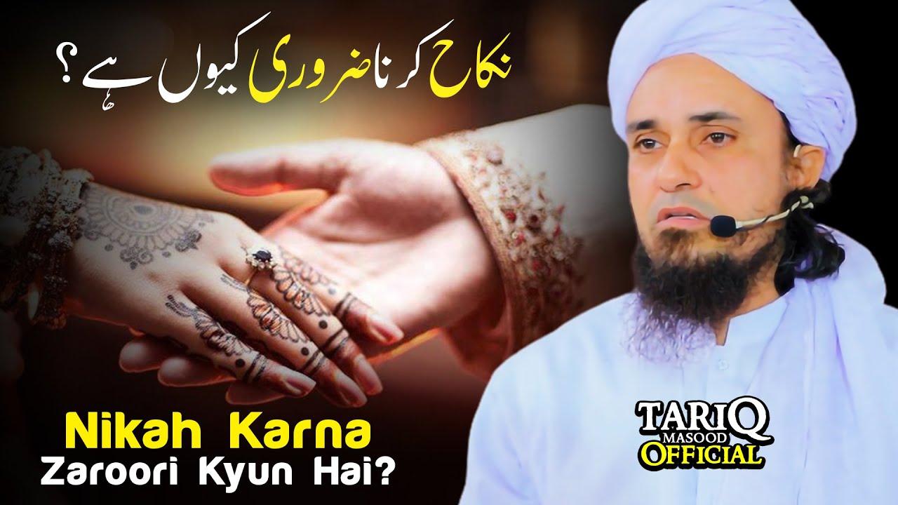 Nikah Karna Kyun Zaroori Hai?   Mufti Tariq Masood