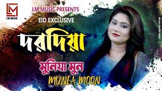 Bangla New Song   Dorodiya   Munia Moon   Hr Liton F T \' L M Music 2020