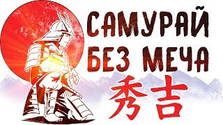 «Самурай без меча». Китами Масао   Книга за 5 хвилин