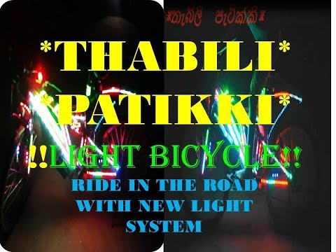 Thabili Patikki '''light Bicycle'''