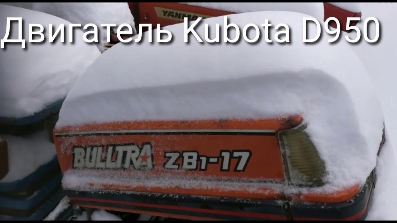 Двигатель  kubota D950 на японский трактор.