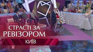 Страсти по Ревизору. Выпуск 13, сезон 6 - Киев - 24.12.2018