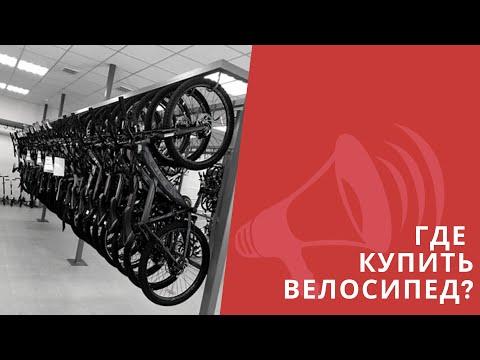 Где купить велосипед? СЭКОНОМЬТЕ ДЕНЬГИ! Цены на велосипеды 2020 / ЛАЙФХАКИ