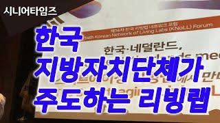 (282회)한국 지방자치단체가 주도하는 리빙랩