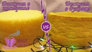 Бисквит в кастрюле VS Бисквит в духовке | Что лучше? | Новогодний рецепт | Sponge cake oven or stove